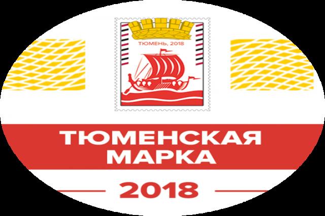 Тюменцы помогут выбрать лучших участников «Тюменской марки»