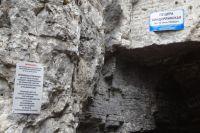 Пещера Киндерлинская войдет окажется в составе природного парка