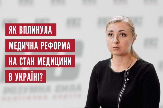 Разумная сила: Медреформа нарушает конституционные права украинцев
