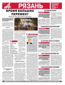 Аргументы и Факты-Рязань №40