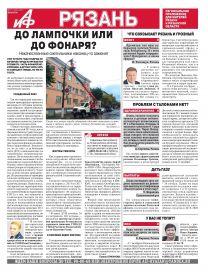 Аргументы и Факты-Рязань №41
