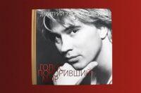 Новый альбом о великом певце России Дмитрии Хворостовском можно будет найти только в библиотеках