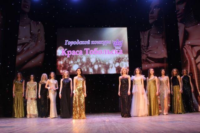 В Тобольске принимают заявки на конкурс красоты