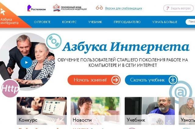Расширенный курс программы «Азбука интернета» разрабатывается «Ростелекомом» и Пенсионным Фондом России.