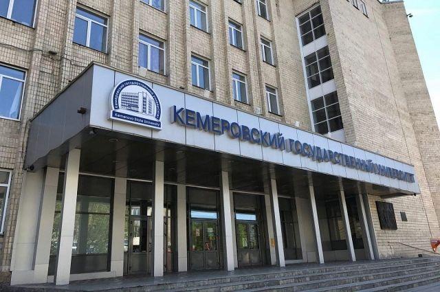 КемГУ и КемТИПП окончательно стали одни вузом к февралю 2018 года.