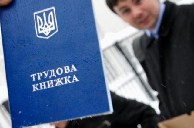 Гоструда: украинцев ждет большой штраф за ложь в трудовой книжке