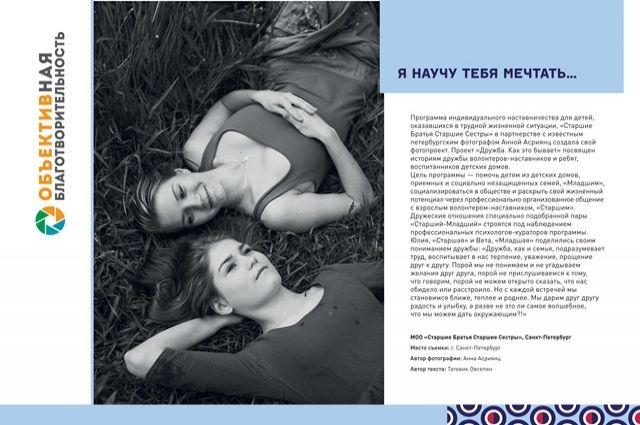 Тюменцы присоединятся к проекту «ОБЪЕКТИВная благотворительность 2.0»