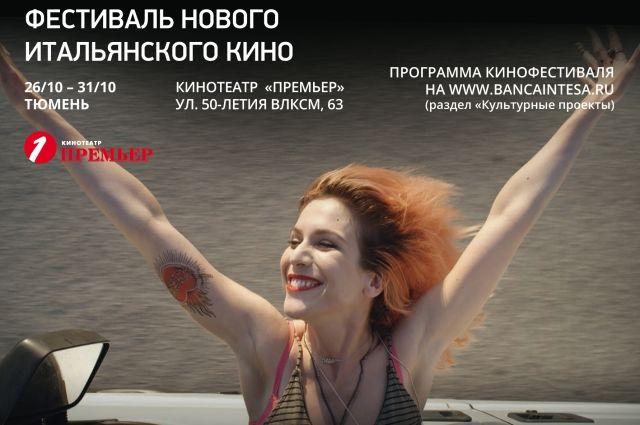 В Тюмени пройдет фестиваль нового итальянского кино N.I.C.E.