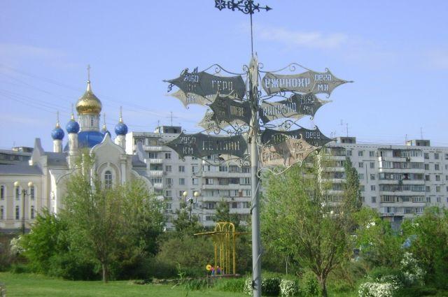 В ростовском парке «Дружба» стоит указатель с расстояниями до городов-побратимов