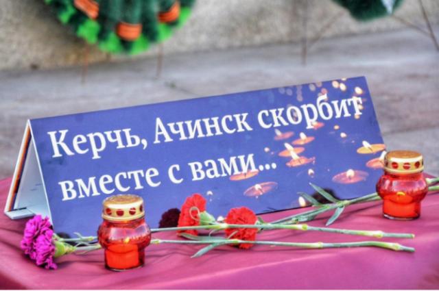 Митинги и акции в память погибших проходят в городах края.