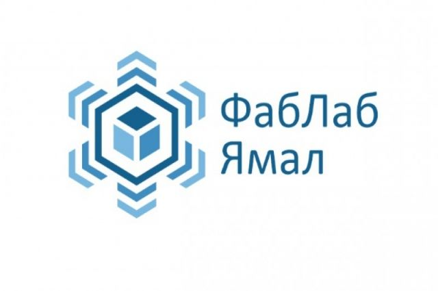 В Ямальском районе откроется инженерная мастерская «ФабЛаб Ямал»