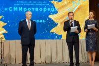 Тюменская газета заняла первое место за этновкус в конкурсе «СМИротворец»