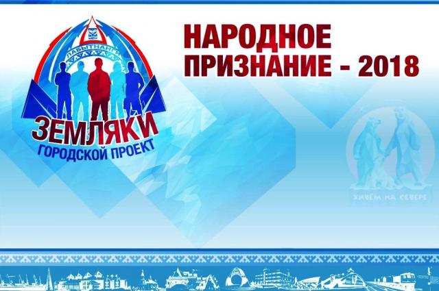 В Лабытнанги выбрали лауреата проекта «Земляки» в номинации «Рыцари дорог»