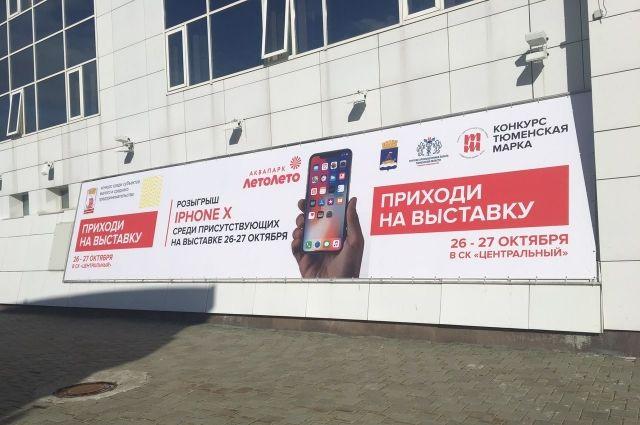 На «Тюменской марке» гости выставки смогут выиграть IPhone X