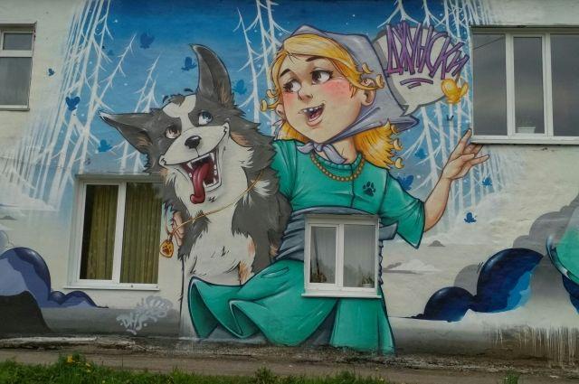 В Яшкино теперь есть портрет дочери немецкого художника Маркуса Stereoheat и его собаки Джунски в совершенно русском стиле.