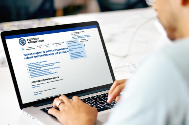 Сообщить о некорректных сведениях, указанных в уведомлении, можно через новую функцию сервиса «Обратиться в ФНС России».