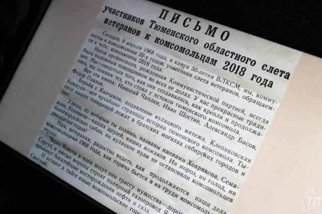 На выставке «ВКомсомоле» тюменцы читают послание из прошлого века