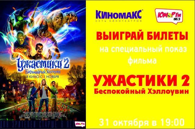 Тюменцы выигрывают билеты на комедию «Ужастики 2: Беспокойный Хэллоуин»