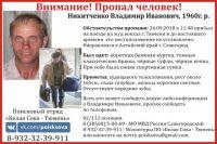Владимира Никитченко, который был в Тюмени проездом, ищут уже больше месяца