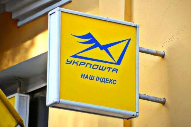 «Укрпочта» с нового года прекращает доставку пенсий по Украине
