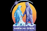 В Ноябрьске выбираю тему новогоднего оформления города