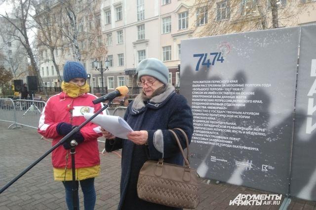 Жители Перми зачитывали данные и списков репрессированных.