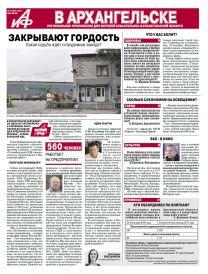 «АиФ в Архангельске» №44