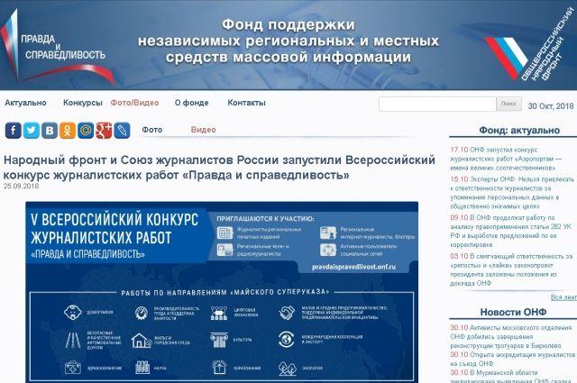 Оренбургские журналисты приглашаются к участию в конкурсе ОНФ.