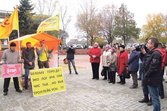 Белгородцы вышли с плакатами «Руки прочь от троллейбусов!» и «Белому городу – экологически чистые, новые троллейбусы».