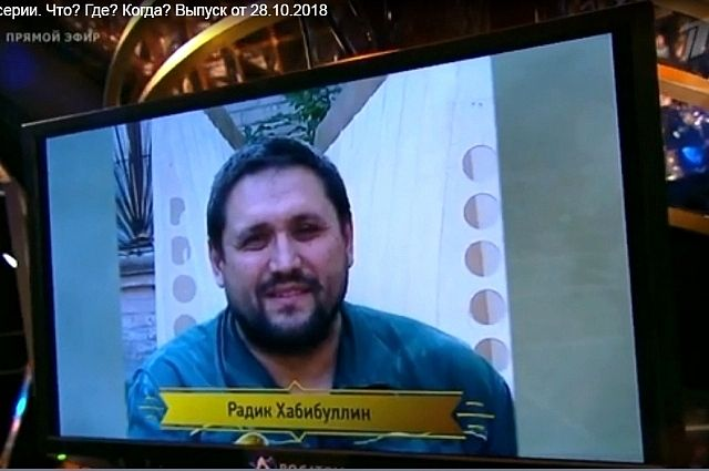 Помимо денег Радик Хабибуллин получил «Хрустальную сову» и стал пятым членом академии телезрителей «Что? Где? Когда?».