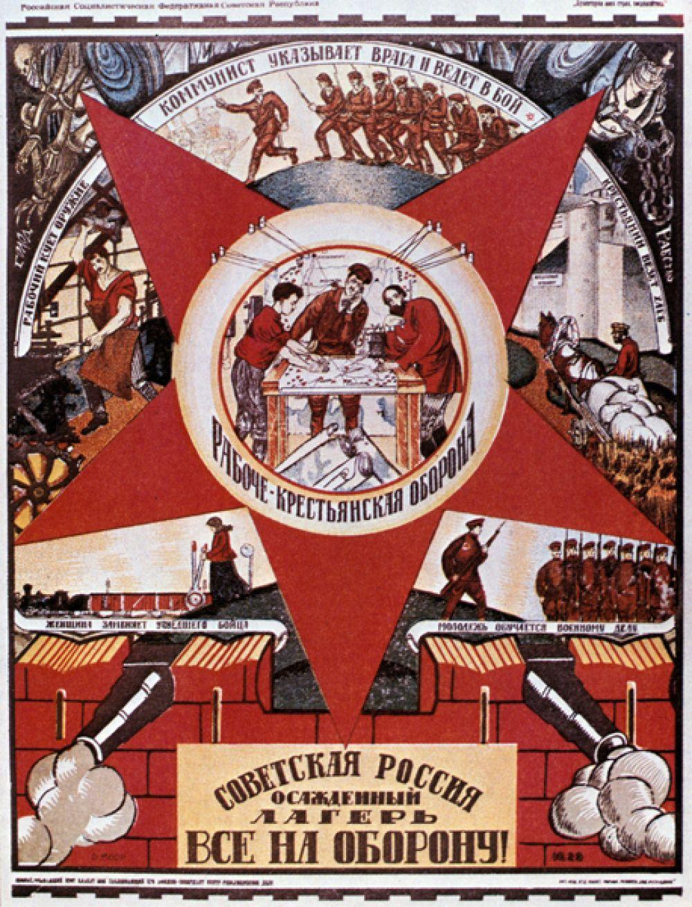 «Советская Россия, осажденный лагерь, все на оборону!», 1919 год.