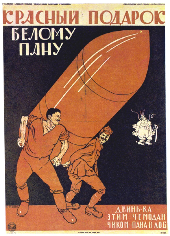 «Красный подарок белому плану», 1920 год.