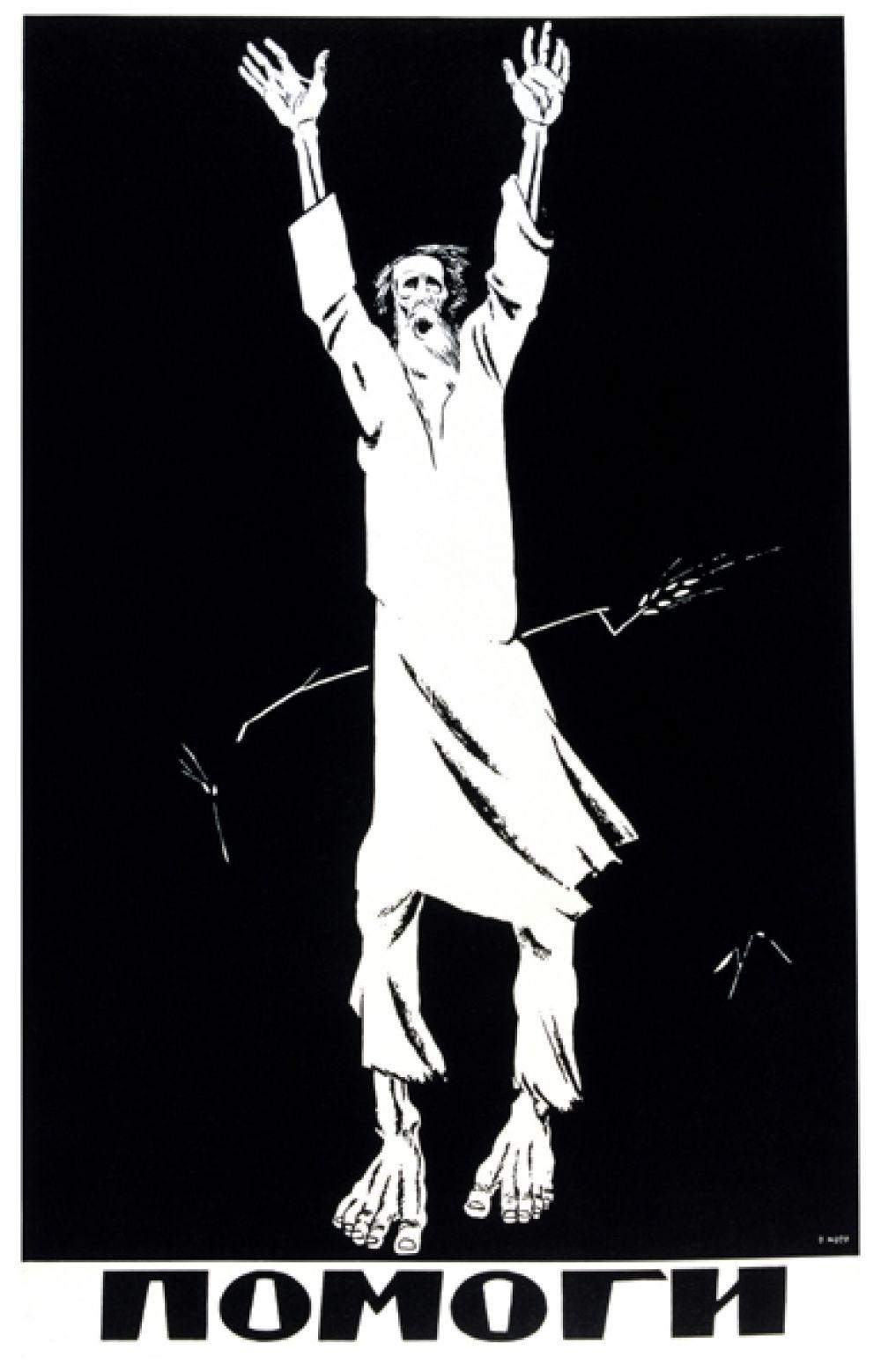 «Помоги!», 1921 год.