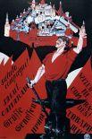 «Да здравствует III Интернационал», 1921 год.