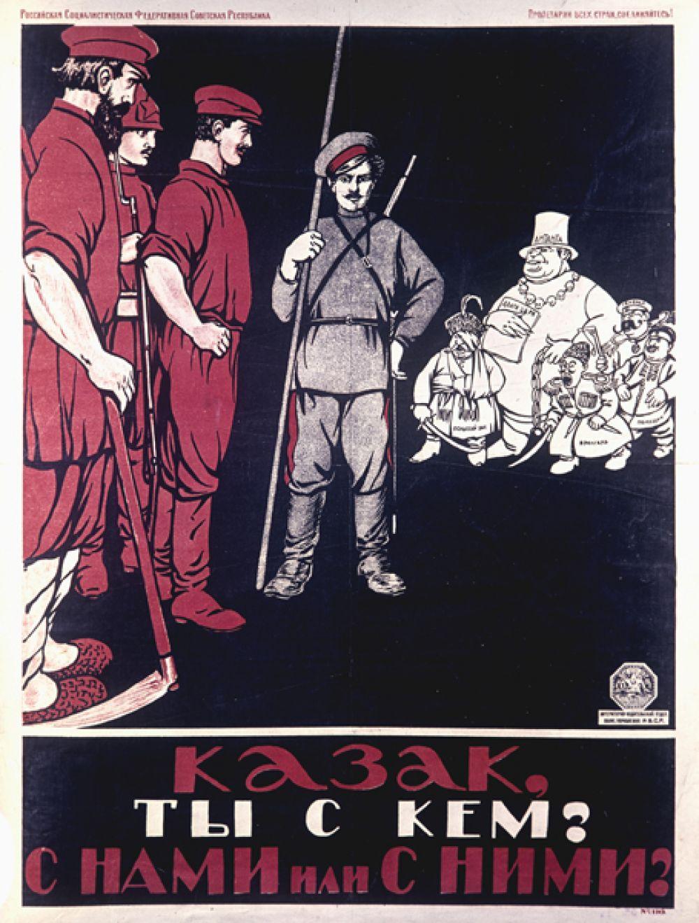 «Казак, ты с кем? С нами или с ними?», 1920 год.