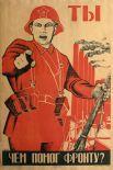 «Ты чем помог фронту?», 1941 год.