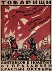 «Товарищи! Винтовкой и молотом отпразднуем Красный Октябрь!», 1920 год.