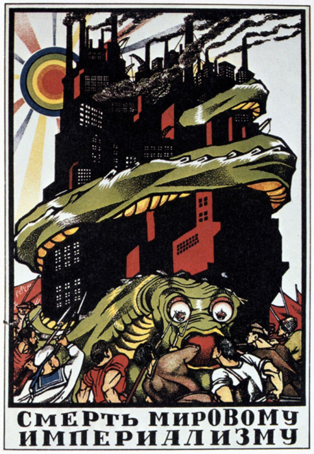 «Смерть мировому империализму», 1919 год.