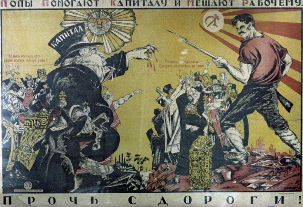 «Попы помогают капиталу и мешают рабочему. Прочь с дороги!», 1920 год.