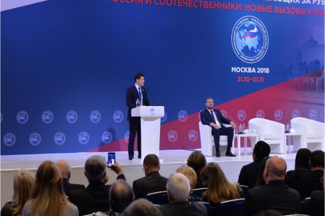 Дмитрий Артюхов выступил на Всемирном конгрессе соотечественников