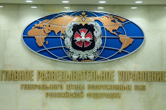 Эмблема Главного разведывательного управления (ГРУ) Генерального штаба Вооруженных сил РФ.