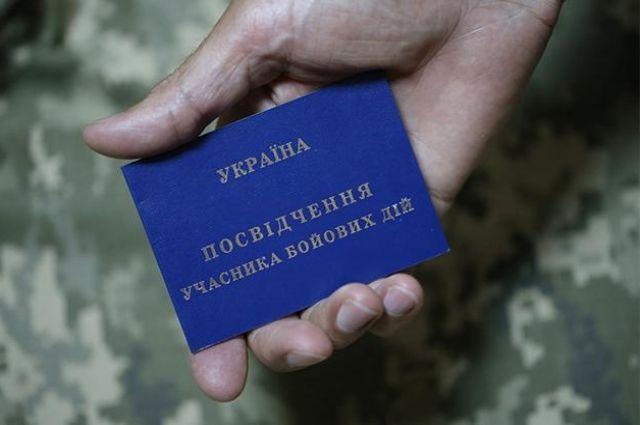 Работники ВСУ и МВД могут не получить статус участника боевых действий