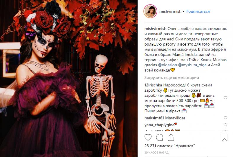 У Мишель Андраде взыграли латиноамериканские корни и она решила принести немного Санта Муэрте в мир Хэллоуина по-украински. Мишель предстала в образе персонажа мультфильма