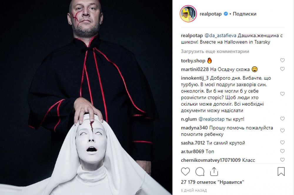 """Потап и Даша Астафьева, как и многие украинские знаменитости, отмечали Хеллоуин в ресторане """"Сейф"""". Потап примерил образ самурая, а вот Даш Астафьева нарядилась монашкой. Но по мнению Потапа, и такой """"скромный образ"""" выдает в Даше """"женщину с шиком""""."""