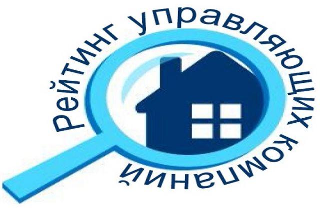 Жители Салехарда определят рейтинг УК и ТСЖ