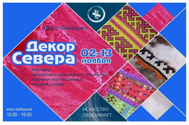 Салехардцев приглашают на Всероссийскую акцию «Ночь искусств»