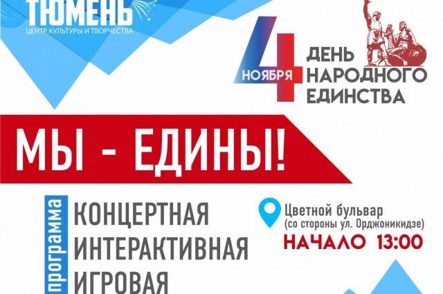 В День народного единства тюменцы сдадут нормативы ГТО