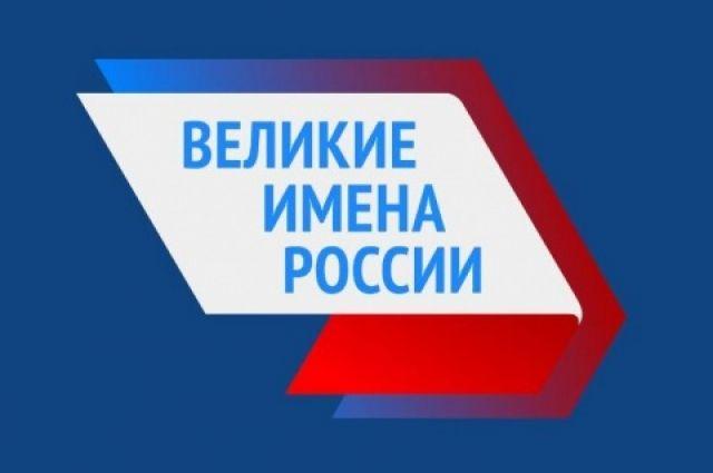 В Тюмени выбирают тройку финалистов проекта «Великие имена России»