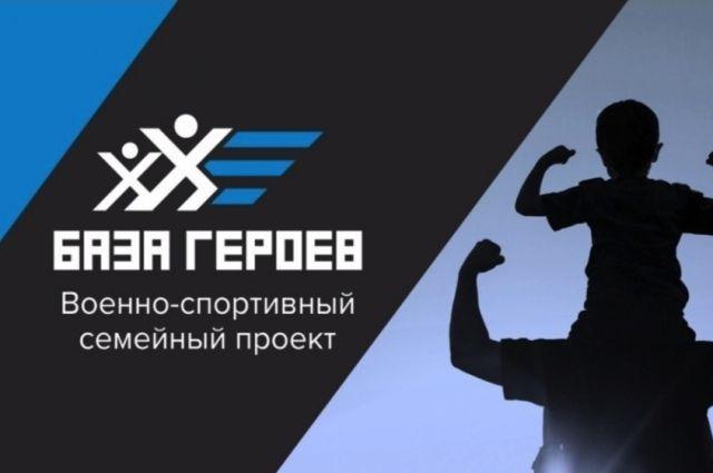 Курсанты ТВВИКУ и дети из неполных семей примут участие в турнире