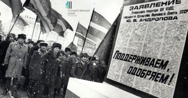 Демонстрация трудящихся, посвящённая 66-летию революции, 1983 год